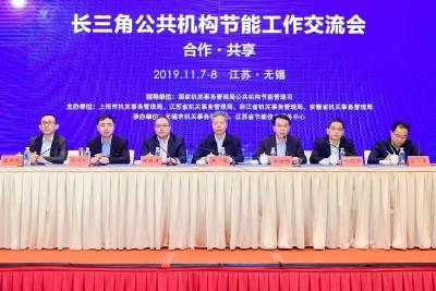 长三角公共机构节能交流会召开 沪苏浙皖专家齐聚无锡共谋绿色发展良策